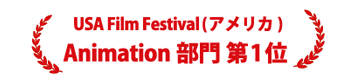 USA Film Festival